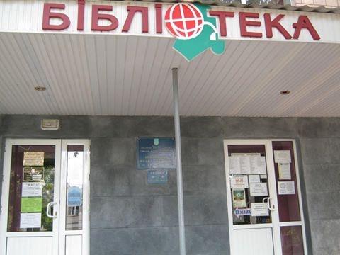 Бібліотека Шевченка