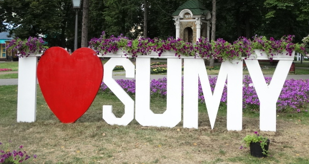 "Скульптура ""I LOVE SUMY"""