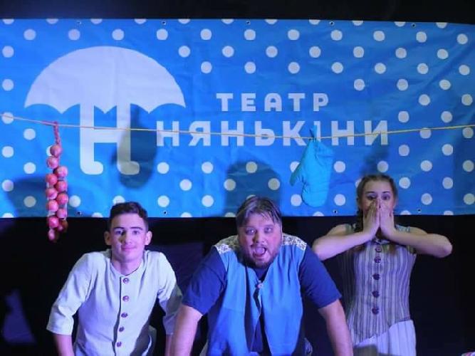 "Театр ""Нянькіни"""