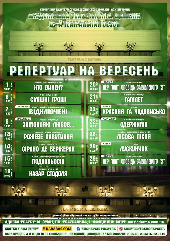 Театр Щепкіна